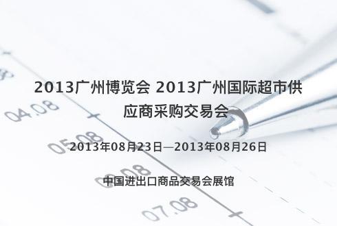 2013广州博览会 2013广州国际超市供应商采购交易会