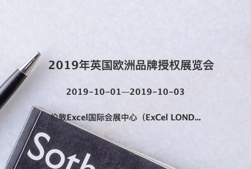 2019年英国欧洲品牌授权展览会