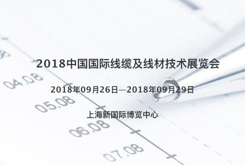 2018中國國際線纜及線材技術展覽會
