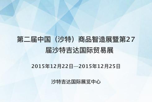 第二届中国(沙特)商品智造展暨第27届沙特吉达国际贸易展