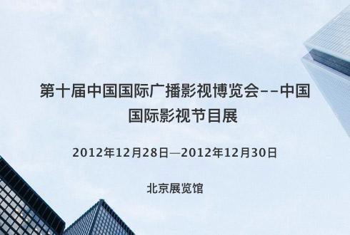 第十届中国国际广播影视博览会--中国国际影视节目展