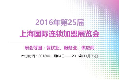 2016年第二十五届上海国际连锁加盟展览会