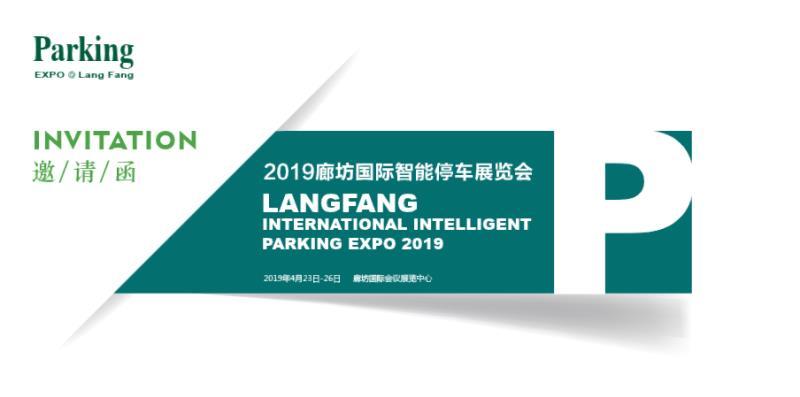 2019廊坊國際智能停車展覽會