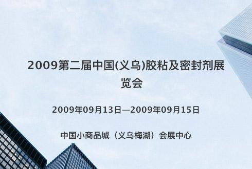 2009第二届中国(义乌)胶粘及密封剂展览会