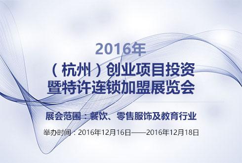 2016年浙江(杭州)创业项目投资暨特许连锁加盟展览会