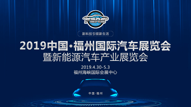 第33屆中國福州國際汽車展覽會
