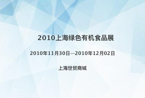 2010上海绿色有机食品展