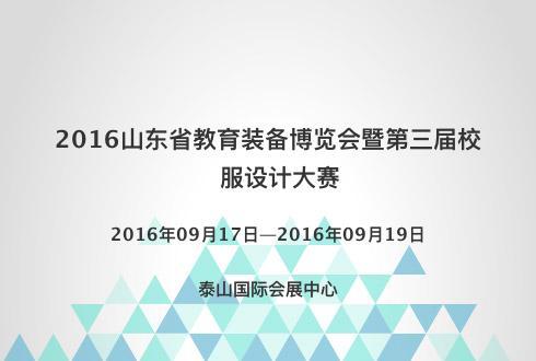 2016山东省教育装备博览会暨第三届校服设计大赛