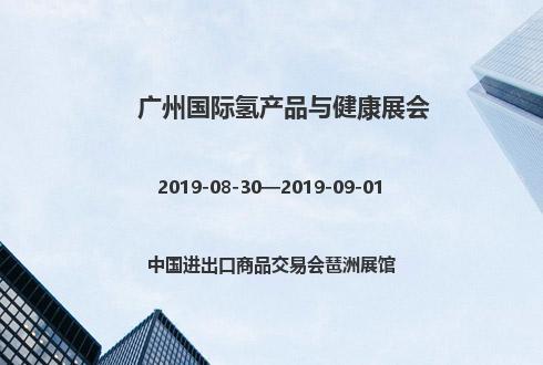 2019年广州国际氢产品与健康展会