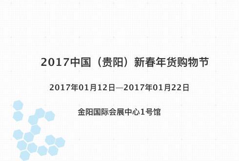 2017中国(贵阳)新春年货购物节