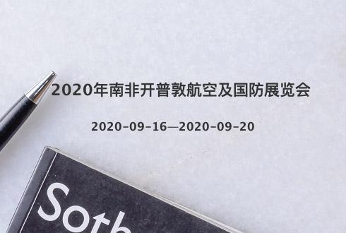 2020年南非開普敦航空及國防展覽會