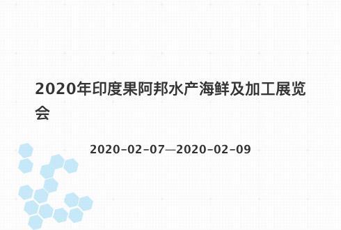 2020年印度果阿邦水产海鲜及加工展览会