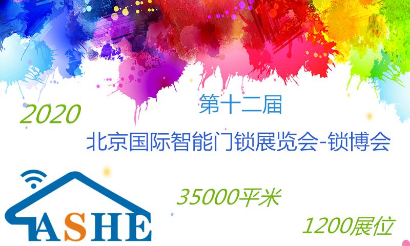 2020第十二届(北京)国际智能门锁展览会