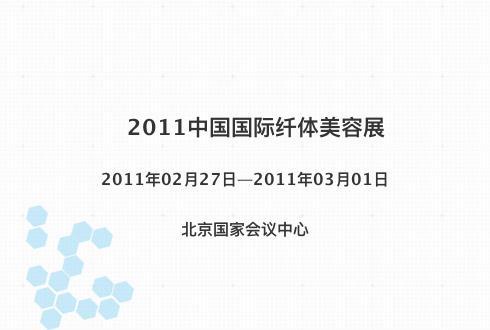 2011中国国际纤体美容展