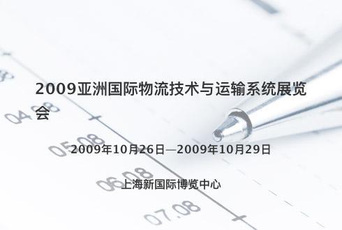 2009亚洲国际物流技术与运输系统展览会