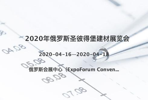 2020年俄羅斯圣彼得堡建材展覽會