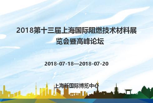 2018第十三屆上海國際阻燃技術材料展覽會暨高峰論壇