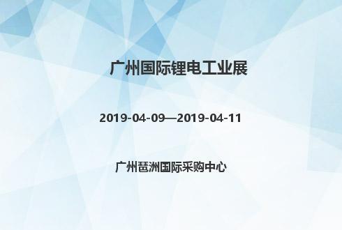 2019年广州国际锂电工业展