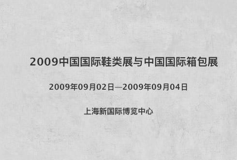 2009中国国际鞋类展与中国国际箱包展