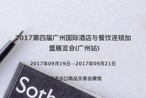 2017第四届广州国际酒店与餐饮连锁加盟展览会(广州站)