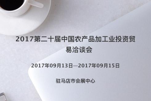2017第二十届中国农产品加工业投资贸易洽谈会