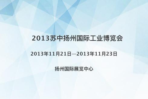 2013苏中扬州国际工业博览会