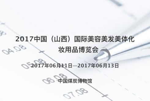 2017中国(山西)国际美容美发美体化妆用品博览会