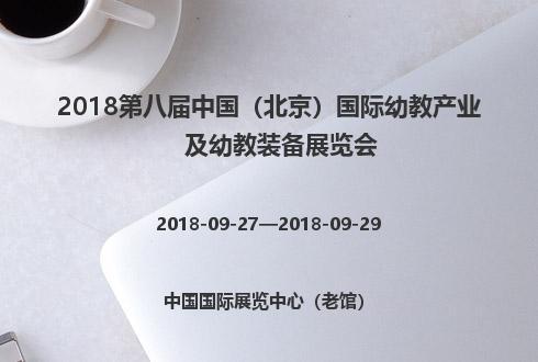 2018第八届中国(北京)国际幼教产业及幼教装备展览会