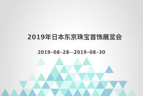 2019年日本东京珠宝首饰展览会