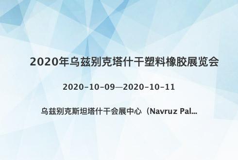2020年乌兹别克塔什干塑料橡胶展览会