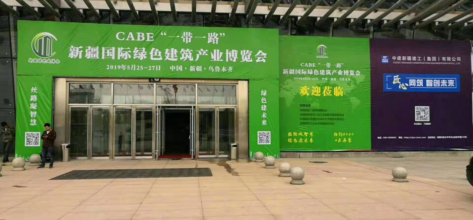 第八届新疆国际绿色建筑产业博览会