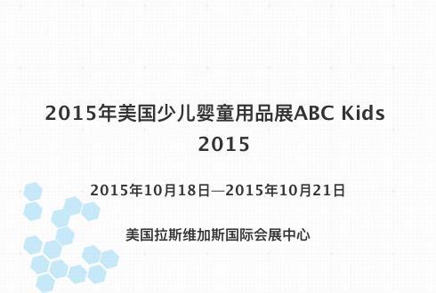 2015年美国少儿婴童用品展ABC Kids 2015