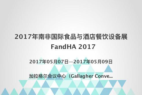 2017年南非國際食品與酒店餐飲設備展FandHA 2017