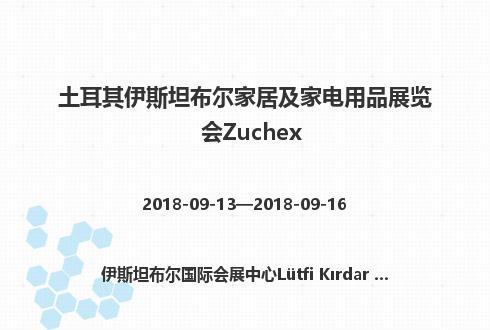 土耳其伊斯坦布尔家居及家电用品展览会Zuchex