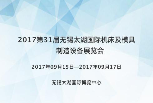 2017第31届无锡太湖国际机床及模具制造设备展览会