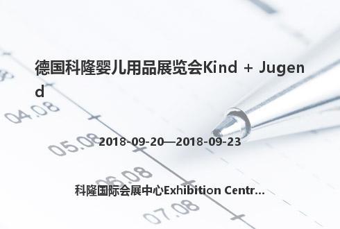 德国科隆婴儿用品展览会Kind + Jugend