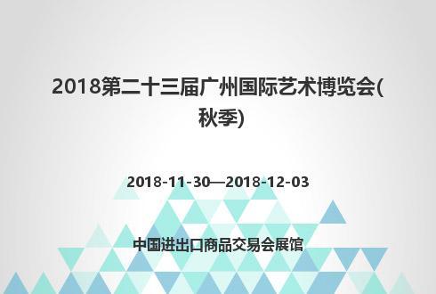 2018第二十三屆廣州國際藝術博覽會(秋季)