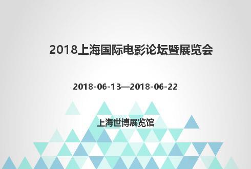 2018上海国际电影论坛暨展览会