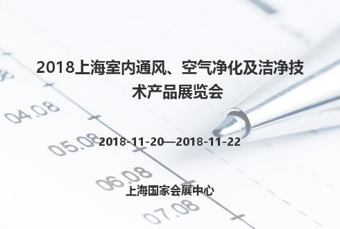 2018上海室内通风、空气净化及洁净技术产品展览会