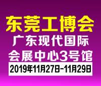 2019东莞国际工业博览会