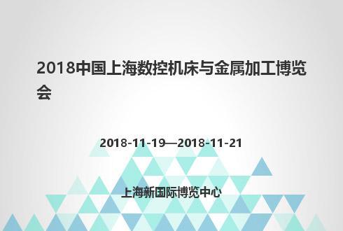 2018中国上海数控机床与金属加工博览会