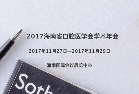 2017海南省口腔医学会学术年会