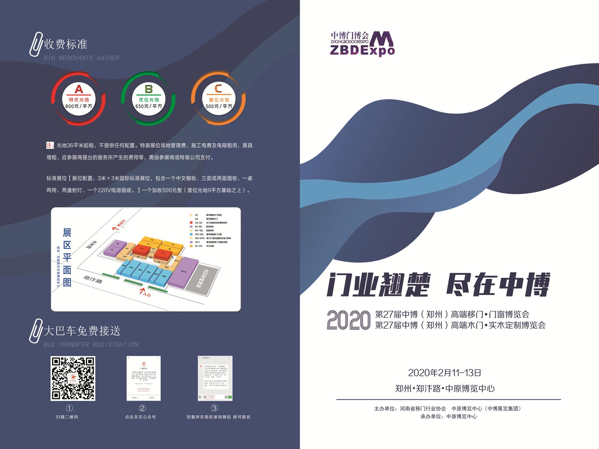 2020年第27届中博郑州移门门窗博览会