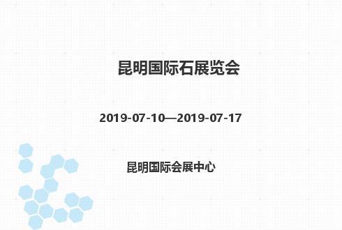 2019年昆明国际石展览会