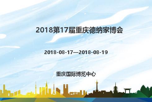2018第17届重庆德纳家博会