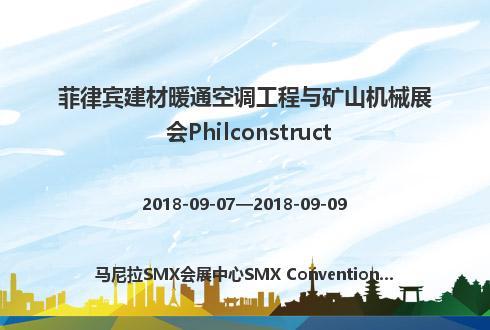 菲律宾建材暖通空调工程与矿山机械展会Philconstruct