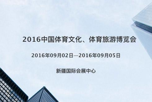 2016中国体育文化、体育旅游博览会