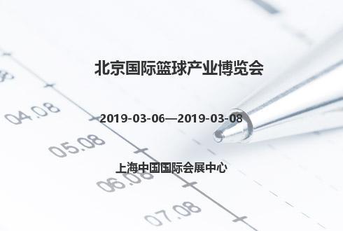 2019年北京国际篮球产业博览会