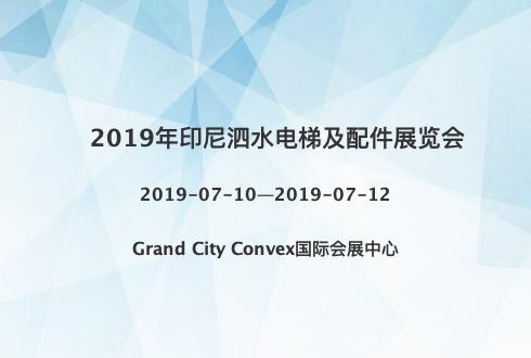 2019年印尼泗水電梯及配件展覽會
