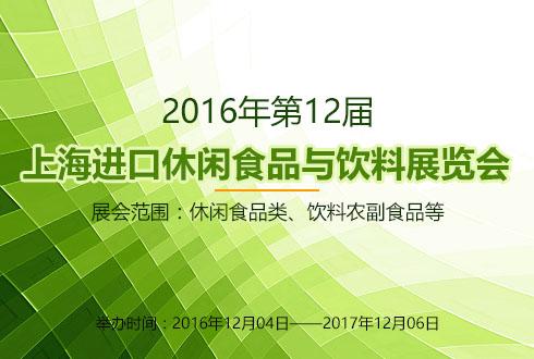 2016年第12届上海进口休闲食品与饮料展览会
